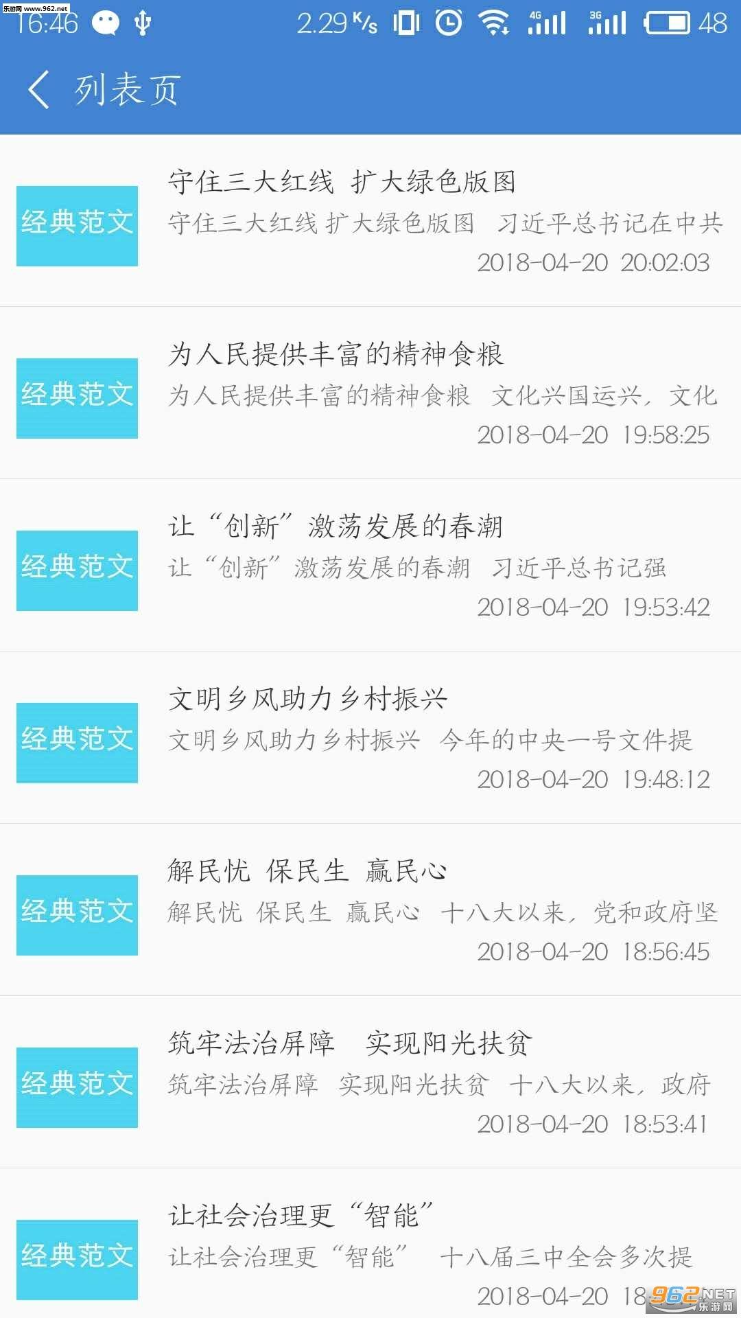 圣儒公考最新版v1.3.1截图1