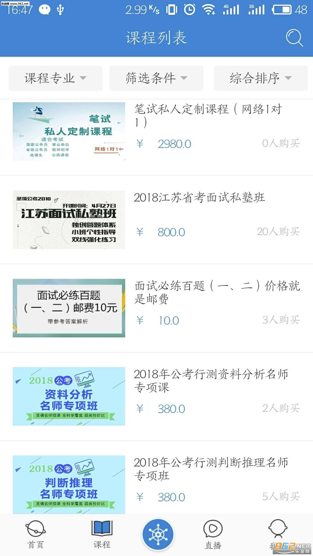 圣儒公考最新版v1.3.1截图2