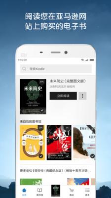 Kindle阅读appv8.39.0.100截图0