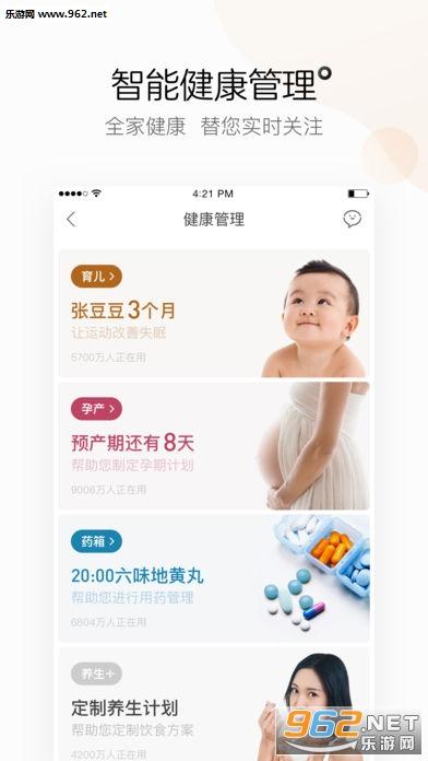 阿里健康苹果版下载v4.7.1截图2