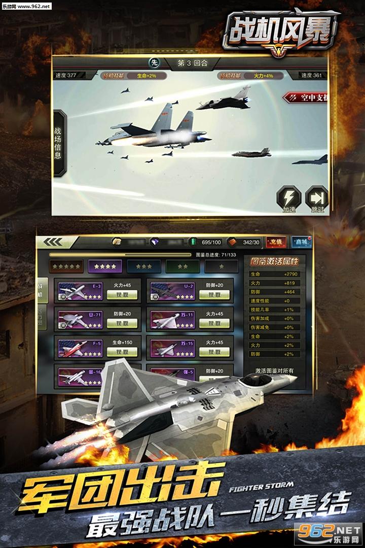 战机风暴九游版v2.1.5截图0