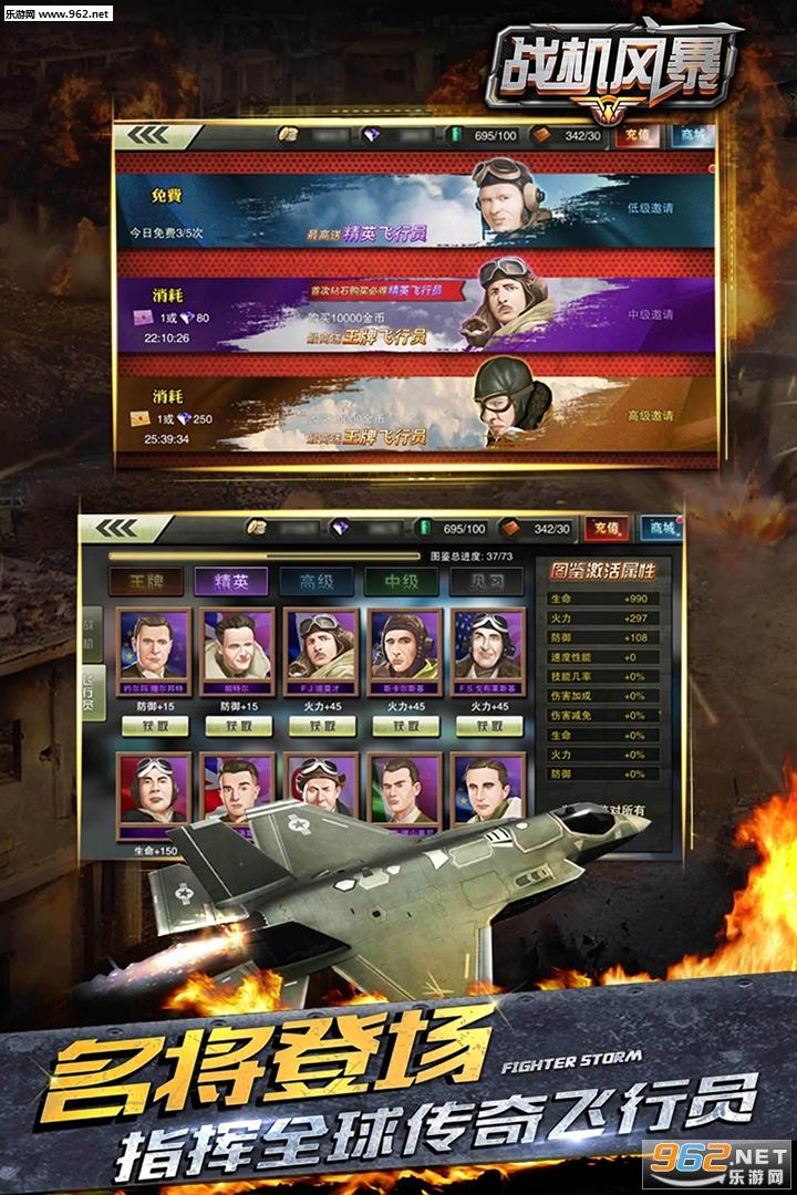 战机风暴九游版v2.1.5截图1