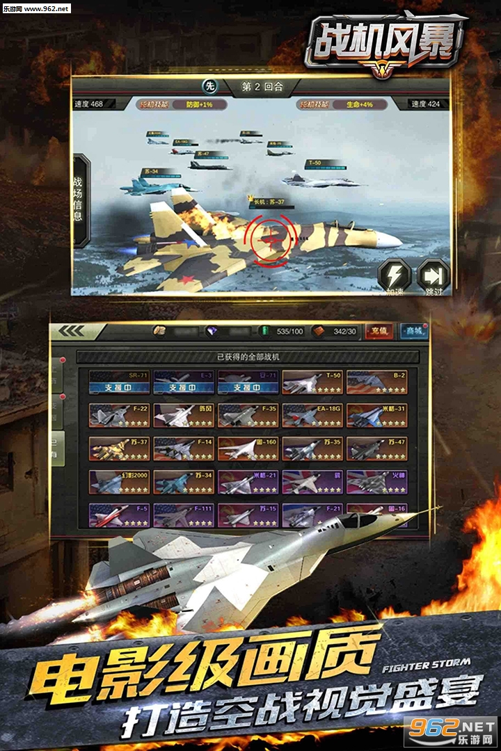 战机风暴九游版v2.1.5截图3