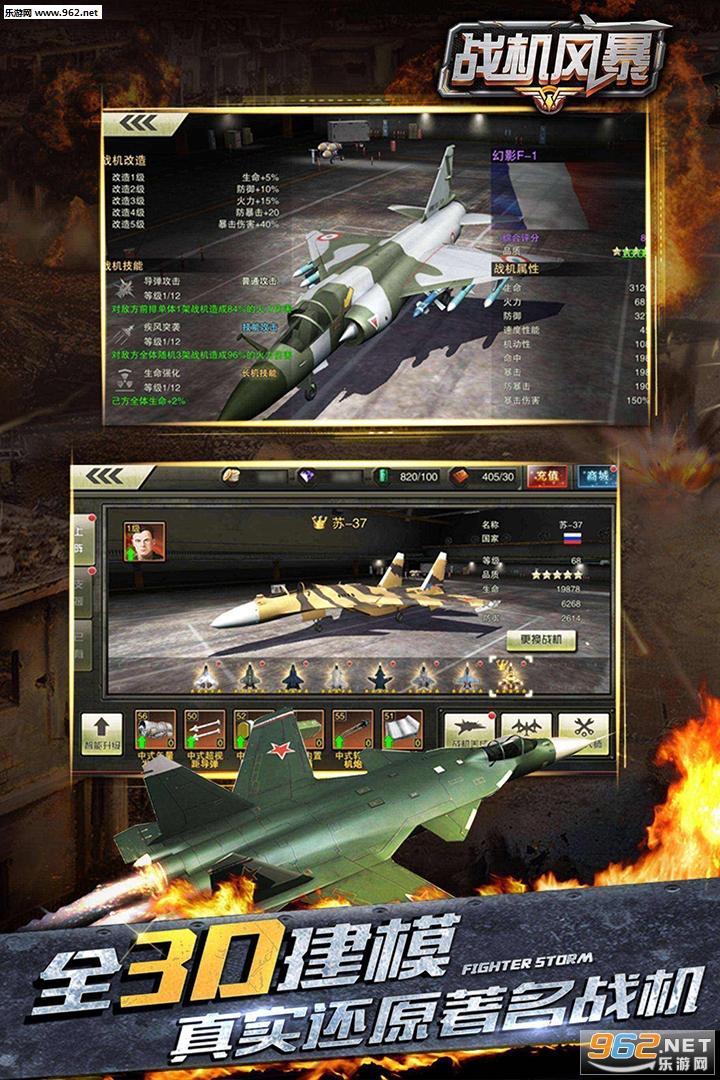 战机风暴九游版v2.1.5截图2