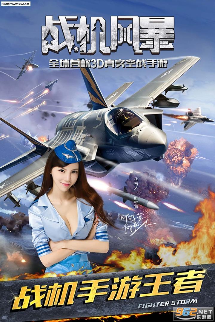 战机风暴九游版v2.1.5截图4