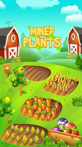 矿山植物农场安卓版v0.2_截图0