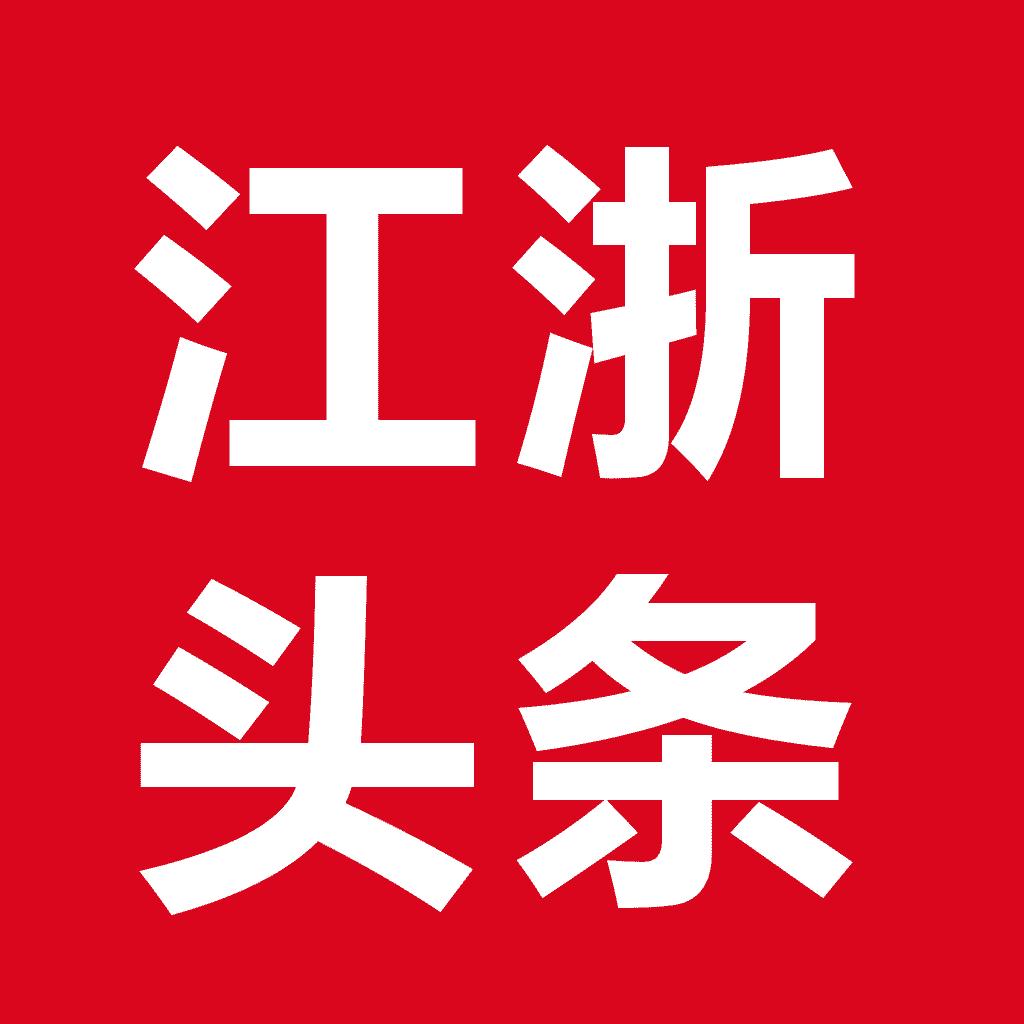 江浙头条ios最新版