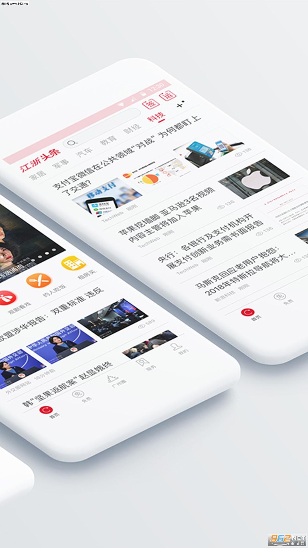 江浙头条ios最新版v1.0.2_截图0