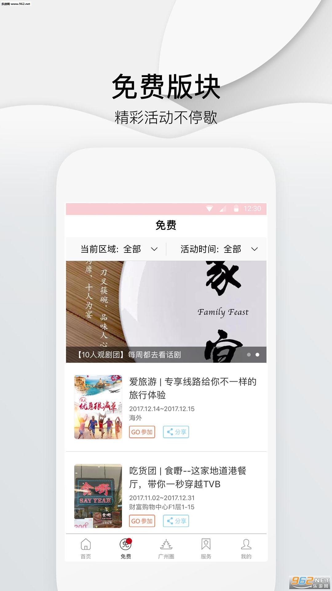 江浙头条ios最新版v1.0.2_截图2