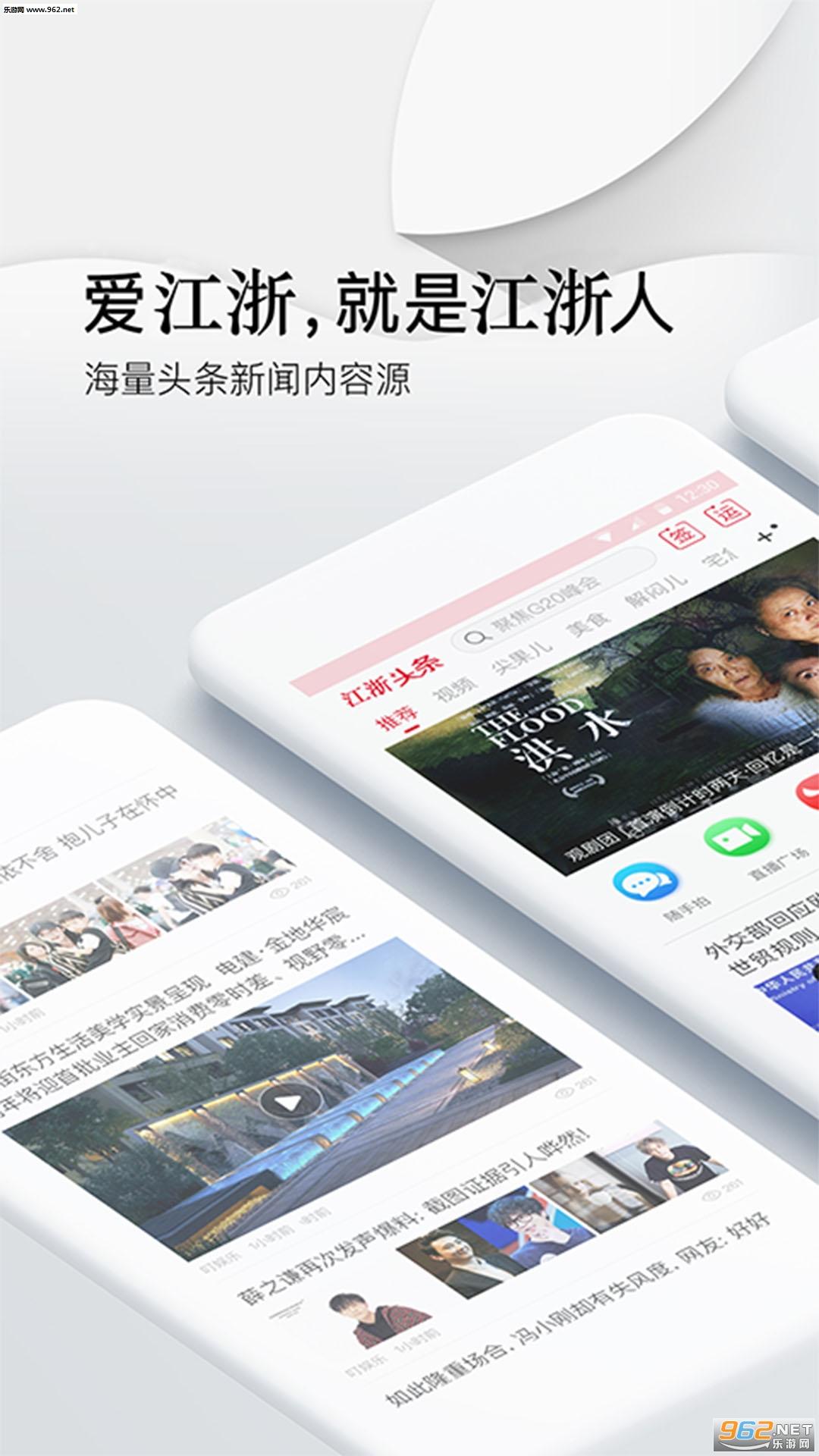 江浙头条ios最新版v1.0.2_截图3