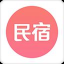 民宿客栈网最新版