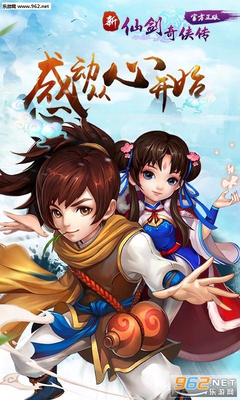 新仙剑奇侠传安卓官方最新版v4.4.0截图0