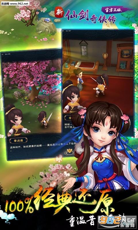 新仙剑奇侠传安卓官方最新版v4.4.0截图3