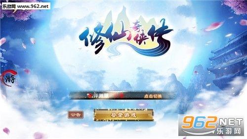 修仙奇侠传手游v1.0.9.1截图1