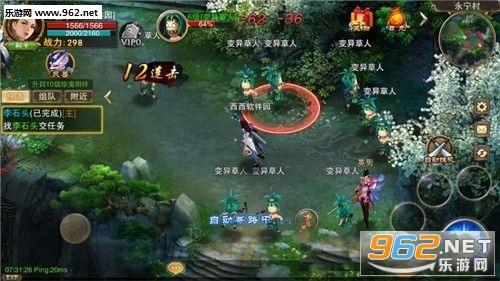 修仙奇侠传手游v1.0.9.1截图2