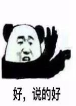 好说的好熊猫头鼓掌表情包图片