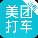 美团出租司机app