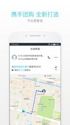 美团出租司机appv2.5.15截图1
