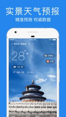 鲨鱼天气app手游
