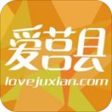 爱莒县app