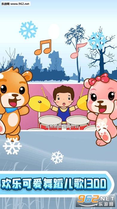 巴巴熊儿歌HD苹果版v3.7截图3