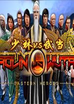 少林vs武当(Shaolin vs Wutang)