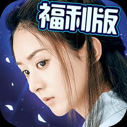 楚乔传之谍纸天眼果盘版v1.0