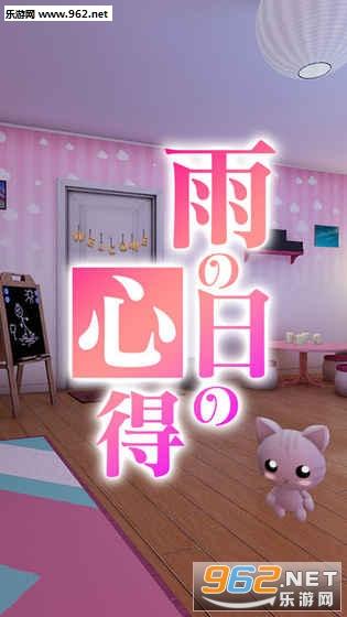 密室逃脱:雨夜的心得苹果IOS中文版_截图