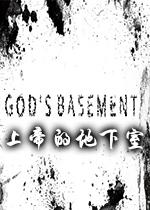 上帝的地下室(Gods Basement)