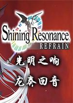 光明之响:龙奏回音(Shining Resonance Refrain)