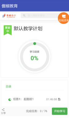傲椒教育appv1.0_截图2