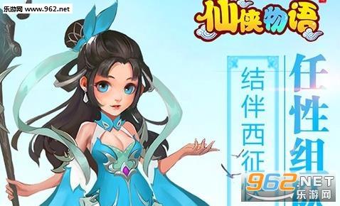 仙侠物语官方版v1.0截图1