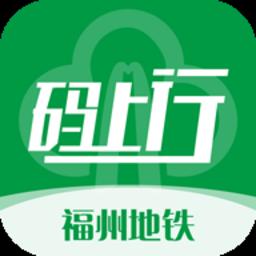 福州地铁码上行app