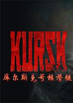 库尔斯克号核潜艇(KURSK)