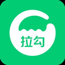 拉勾-招聘找工作app
