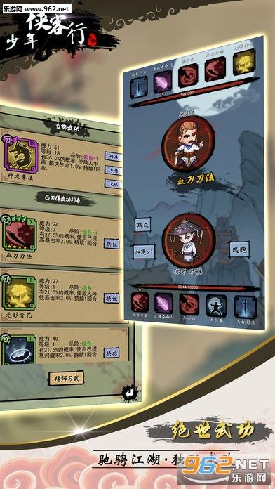 少年侠客行ios单机破解版v3.6.2截图3