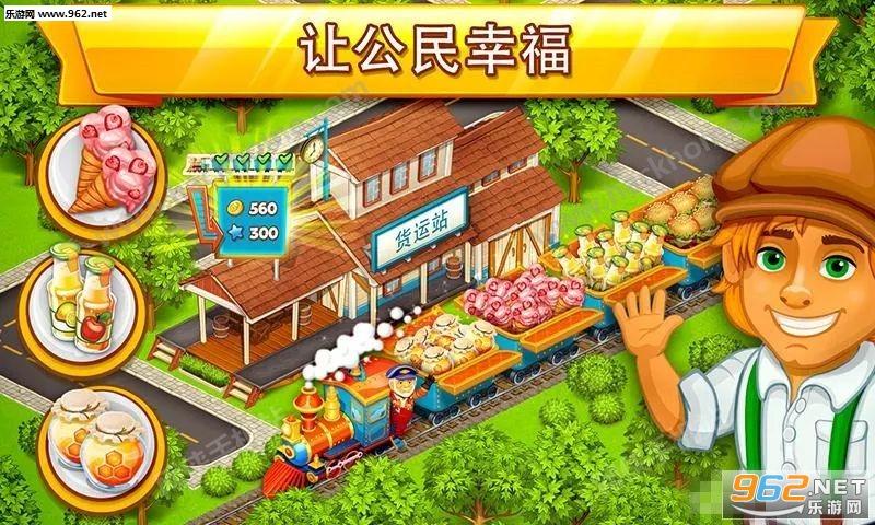 卡通小镇2农场和村庄汉化破解版v1.51_截图3