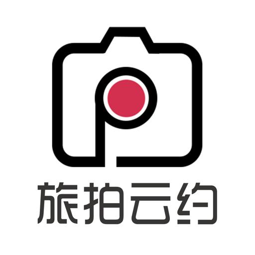 旅拍云约app