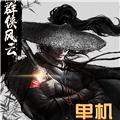 群侠风云录破解版v1.0.2