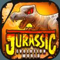 侏罗纪的进化世界手游中文汉化版v2.2.0