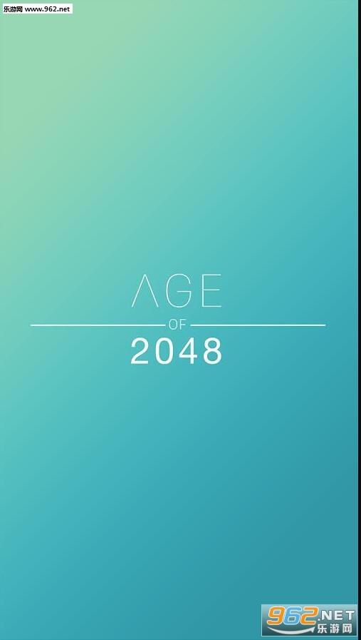 2048时代破解版v1.2.0截图0