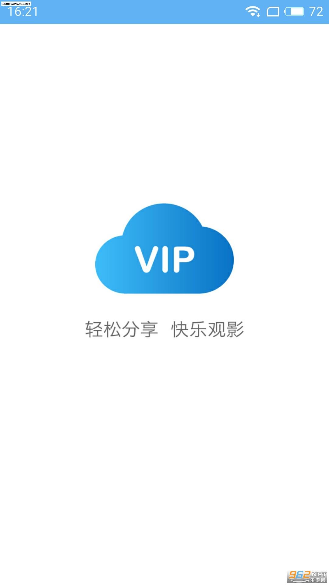 VIP浏览器最新版v1.4.1_截图
