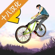 极限挑战自行车2中文破解版