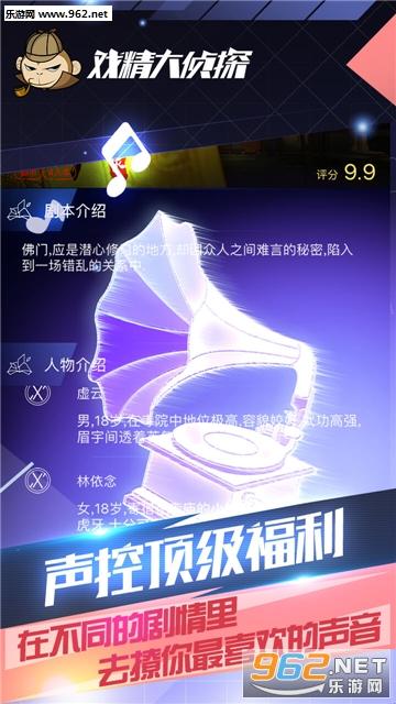 戏精大侦探官方版v0.0.9截图5