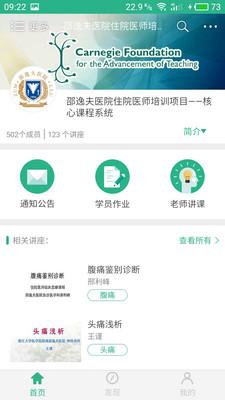 掌医课堂appv4.1.2_截图1