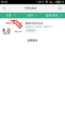 掌医课堂appv4.1.2_截图0