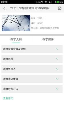 掌医课堂appv4.1.2_截图3