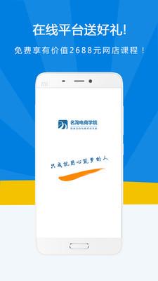 名淘云课堂appv3.1.4_截图