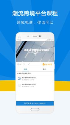 名淘云课堂appv3.1.4_截图0