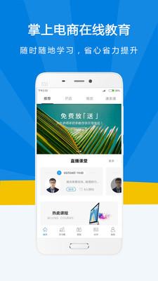 名淘云课堂appv3.1.4_截图2